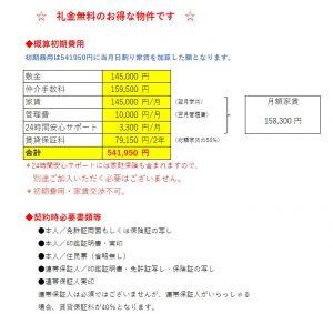 江戸川区 セイントストークマンション502 初期費用概算見積り